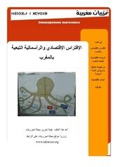 taharouryate arabe