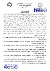 Fichier PDF bayan bureau national snrp 14 11 2014