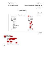 solution serie 2 lmd s3 2014 2015 sciences de gestion