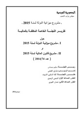 rap budget loi finance 2015