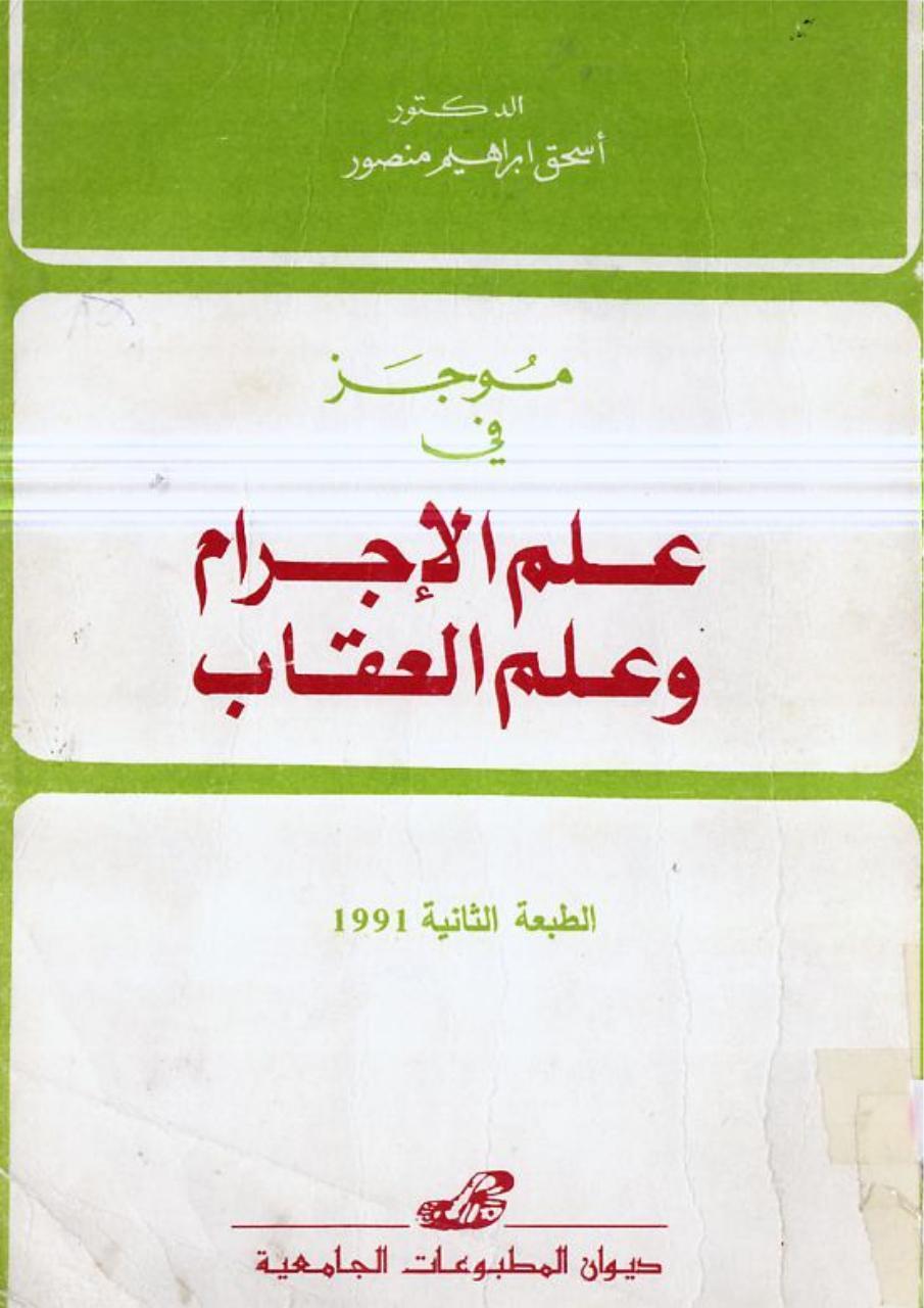 تحميل كتاب علم الاجرام والعقاب pdf