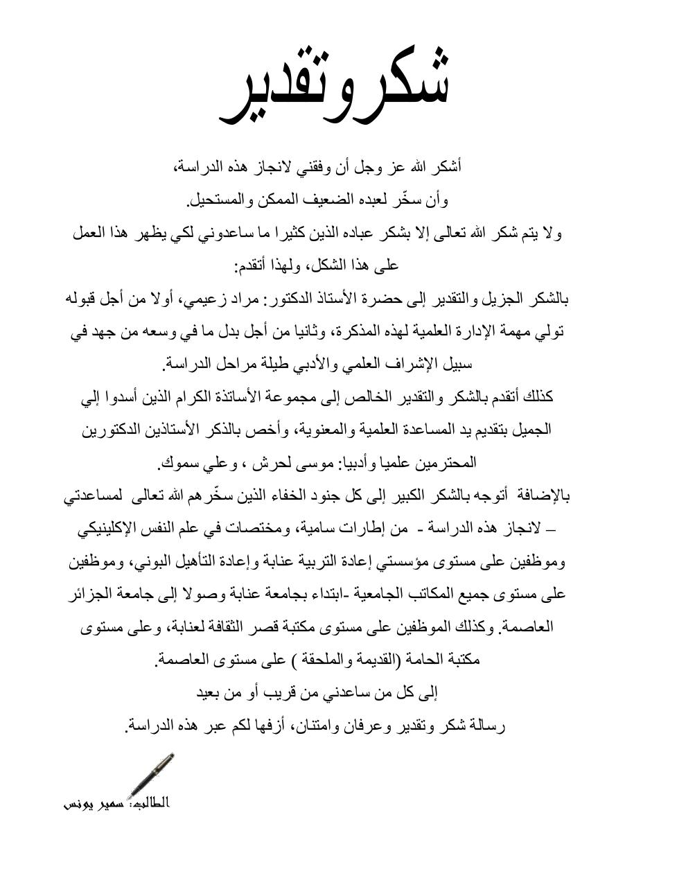 رسالة شكر وتقدير رسمية Pdf Bitaqa Blog