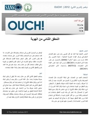 ouch 201211 aa