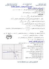 Fichier PDF 3 2