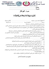 Fichier PDF iltizam moucharaka