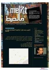 mel7it3 blogspot com