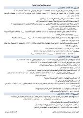 Fichier PDF u4 bac