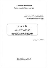 Fichier PDF belakhdar y x