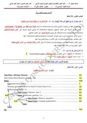 corrigE type examen cours td lmd s3 2014 2015