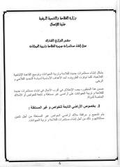 circulaireinterministerielle version arabe