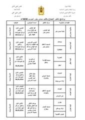 Fichier PDF 1435sidi bennour