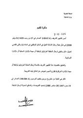 projet decret 2 12 326