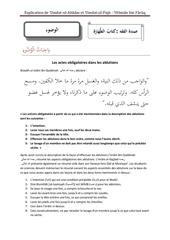 chapitre des ablutions 3ieme partie
