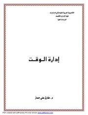 edarat alwaqt 0808009