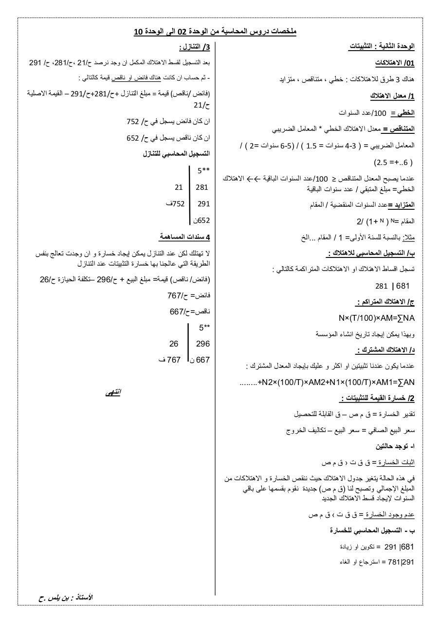 الأولى(Autosaved) - Fichier PDF