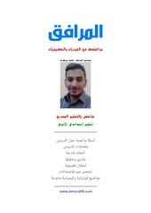 Fichier PDF physique chimie maroc college lycee almorafi9com