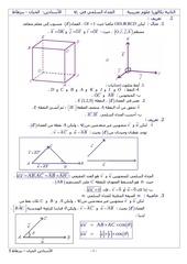 Fichier PDF 10produit scalaire espace