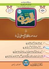 Fichier PDF al 20hadith 20121