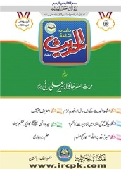 Fichier PDF al hadith 20118
