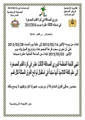 Fichier PDF tournoi 2015 aboubaker essadik rissani
