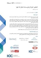 tunis 14 mai brochure arb version