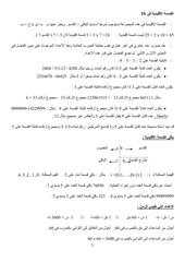 Fichier PDF 6 2