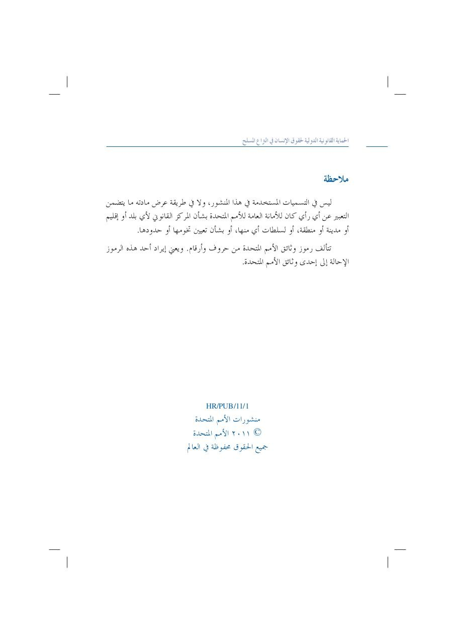 HR_in_armed_conflict_ar.pdf - page 3/131