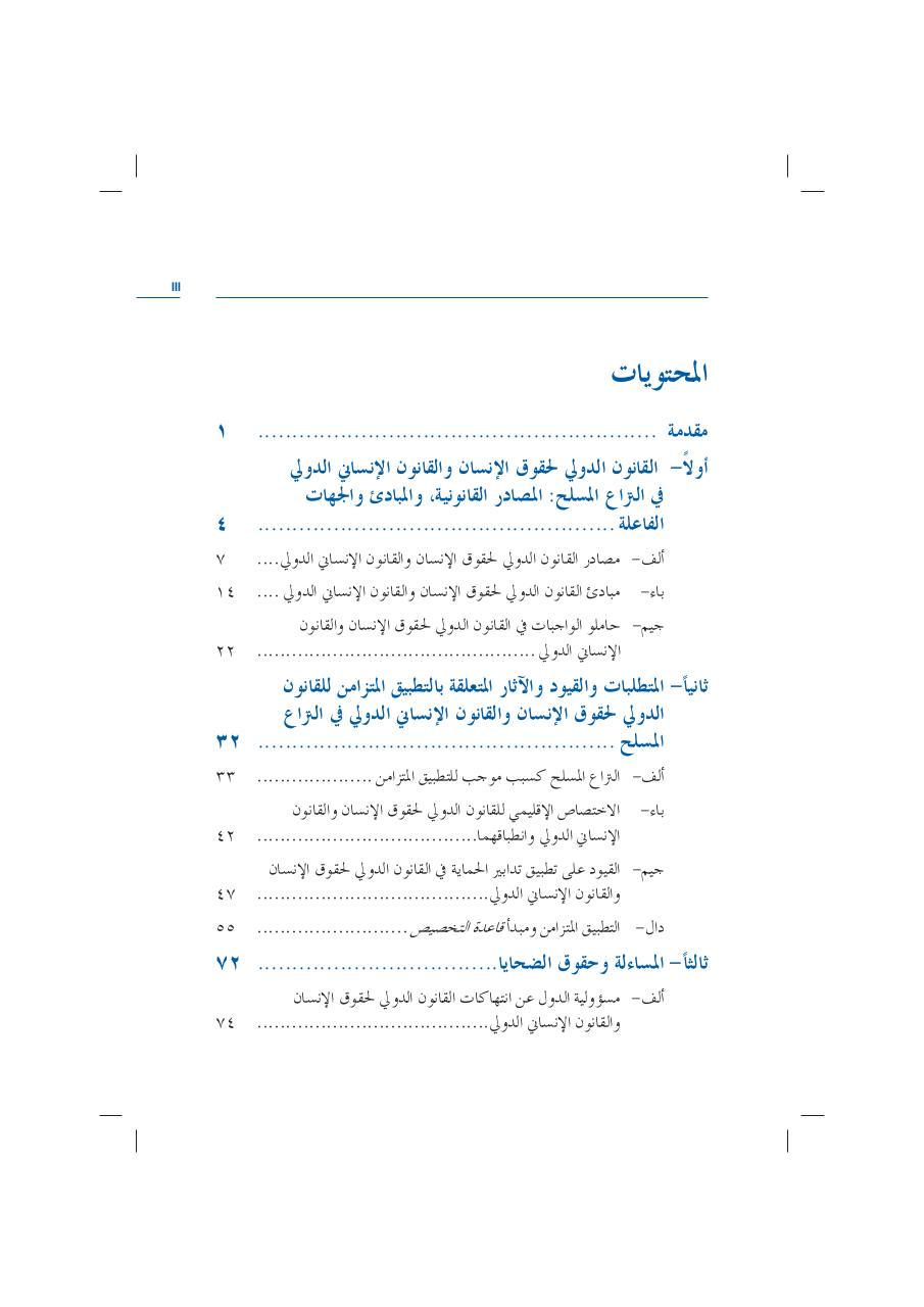 HR_in_armed_conflict_ar.pdf - page 4/131
