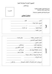 Fichier PDF fichier sans nom 10