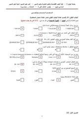 solution examen s4 science de gestion 1
