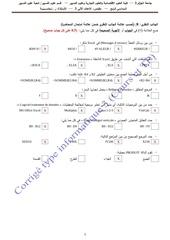 solution examen s4 science de gestion