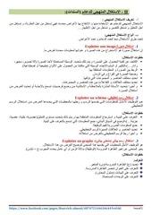 Fichier PDF svt