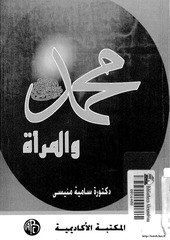 www alkottob com muhammad peace be upon him women 1