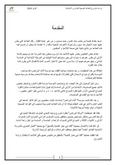 etude de projet arabe