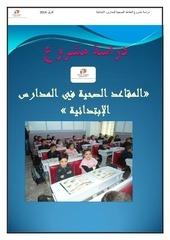 etude de projet tables d ecolier en arabe