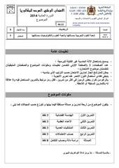 examen scexp2014 dawra1