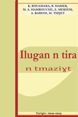 ilugan n tira n tmazight taqbaylit orthographe de tamazight kabyle s ur k bouamara al