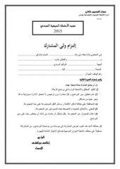 Fichier PDF 2015 1 1