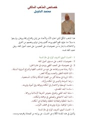 Fichier PDF fichier pdf sans nom 15