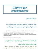 risalat at ta3lim l epitre aux enseignements