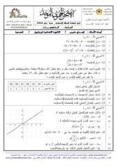 01 examen casa 2014