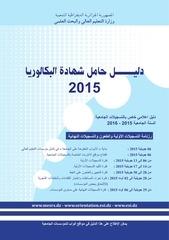 guide ar 2015