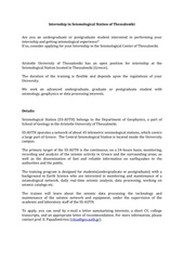 internship in seismological station of thessaloniki