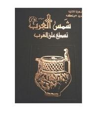 shamss al 3arabe tassto3 3ala al gharbe