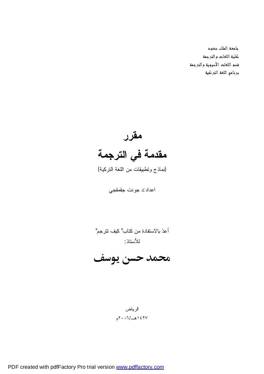 في الترجمة par User - Fichier PDF