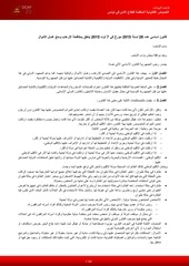 loi organique n 2015 26 du 7 aout 2015 ar