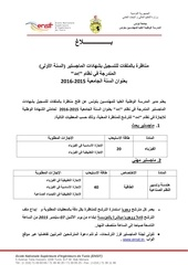 annonce concours sur dossier master m1 2015 2016