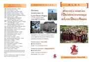 brochure olda 2015 2016 copie copie