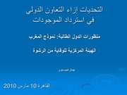 Fichier PDF recouvrement des avoirs voles arabe mars 2010 1
