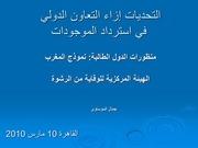 recouvrement des avoirs voles arabe mars 2010